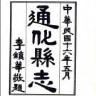 通化县志 民國16/24年(1927) 鉛印本 PDF电子版下载