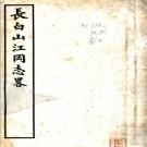 长白山江冈志略  清宣統/民国鉛印本 PDF电子版下载