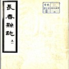 [民国]长春县志 民國三十年鉛印本 PDF电子版下载