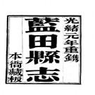 光绪蓝田县志(附辋川志及文征录).pdf下载