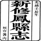 [光绪]凤县志十卷首一卷 朱子春修 段澍霖纂 光緒十八年(1892)刻本