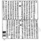 光绪三续华州志.pdf下载