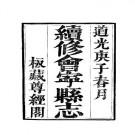 道光会宁县志(全).pdf