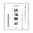 乾隆伏羌县志(全).pdf下载