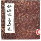 乾隆宁夏府志(上、下册).pdf下载
