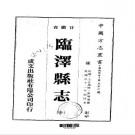 民国临泽县志(全).pdf下载