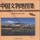 中国文物地图集 西藏分册.pdf下载