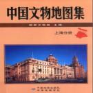 中国文物地图集 上海分册.pdf下载