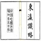 东瀛识略八卷 丁紹儀撰 同治十二年(1873)刻本.PDF电子版下载