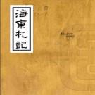 海东札记四卷 朱景英撰 乾隆三十八年(1773)刻本.PDF电子版下载