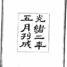[光绪]东安县志八卷 黃心菊等修 謝蘭階等纂 光緒二年(1876)刻本.pdf下载
