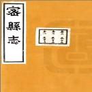 [民国]密县志二十卷汪忠 呂林鐘 民國13年(1924) 鉛印本.PDF电子版下载