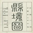 东莞县志舆图(宣统辛亥重修).JPG电子版下载