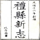 [光绪]重纂礼县新志四卷 雷文淵修 王思溫纂 光緒十六年(1890)刻本.PDF电子版下载