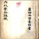 内外蒙古路程表 清末石印本.PDF电子版下载