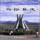 新疆 乌恰县志.PDF电子版下载