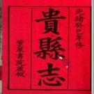 [光绪]贵县志八卷 王仁鍾[修]|梁吉祥[纂] 光緒二十年紫泉書院刻本.PDF电子版下载